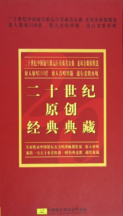 二十世纪原创经典典藏